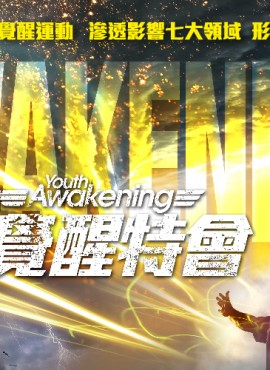 2015_Youth awakening